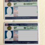 タイ・パタヤで運転免許証を取得しました 後編(陸運局で免許証取得)
