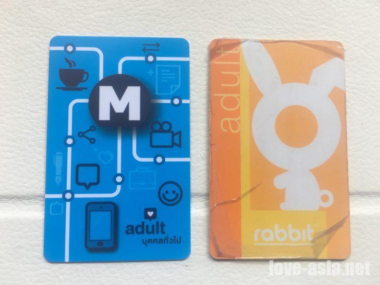 MRTカード