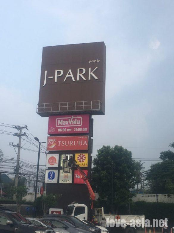シラチャ J-Park