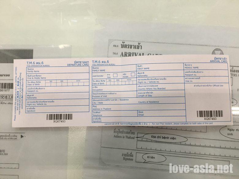 タイ 入国カード