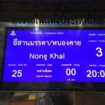 バンコクからビエンチャンに鉄道(SRT)で移動する方法 前編