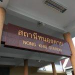 バンコクからビエンチャンに鉄道(SRT)で移動する方法 後編