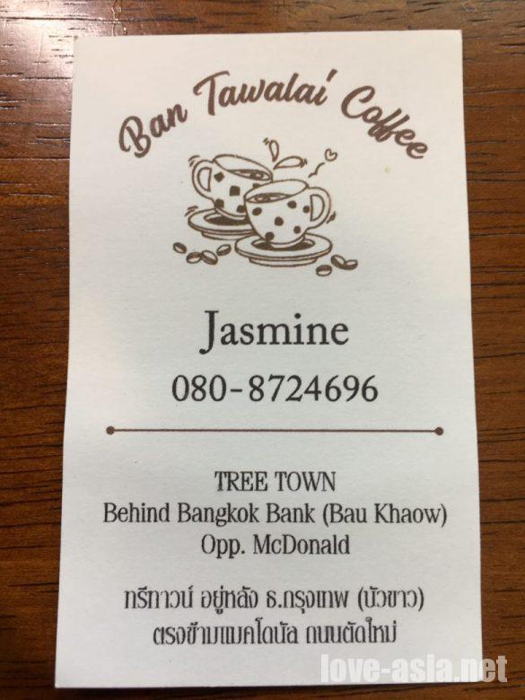 コーヒーショップ Jasmine
