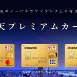海外旅行にお勧めのゴールドカード 楽天プレミアムカード