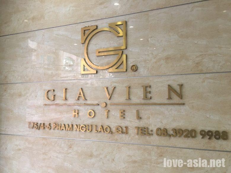 ジアヴィエン ホテル