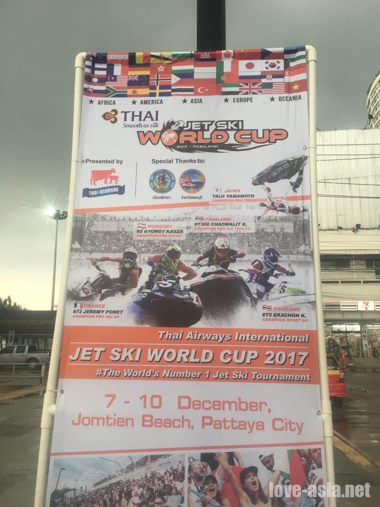 ジェットスキーWC
