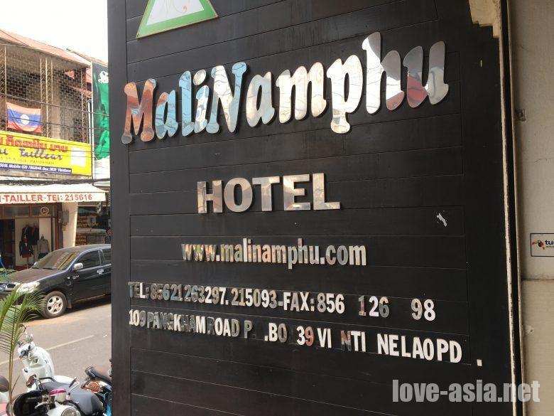 マリ・ナムプー・ホテル