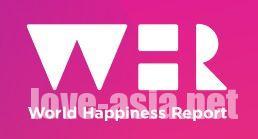 世界幸福度調査