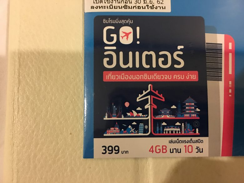 国際SIMカード