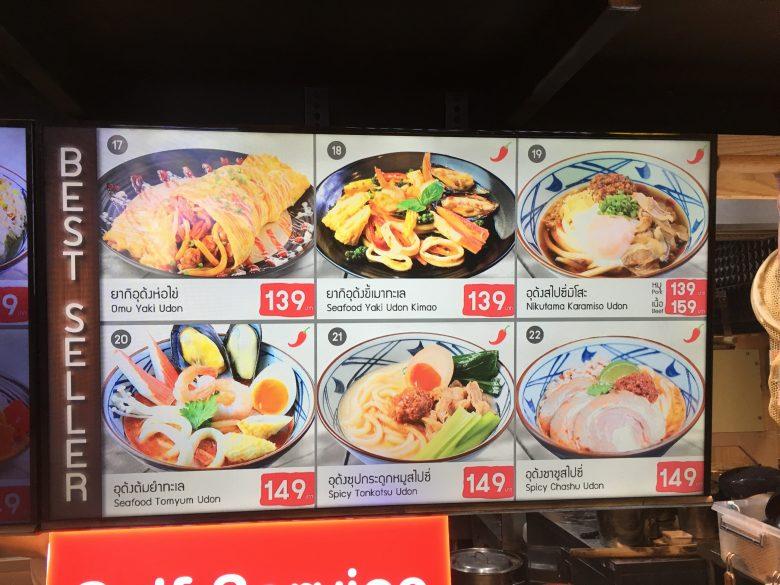 丸亀製麺 パタヤ