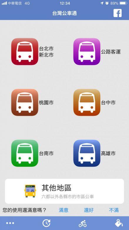 台湾公車通