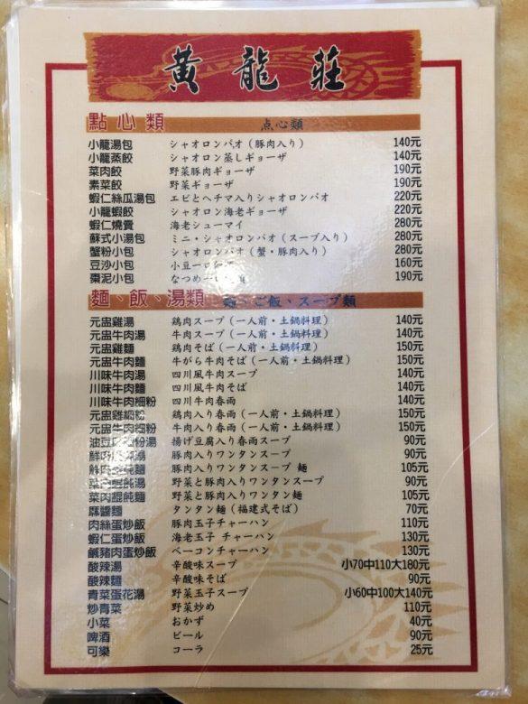 黄龍荘 小籠包
