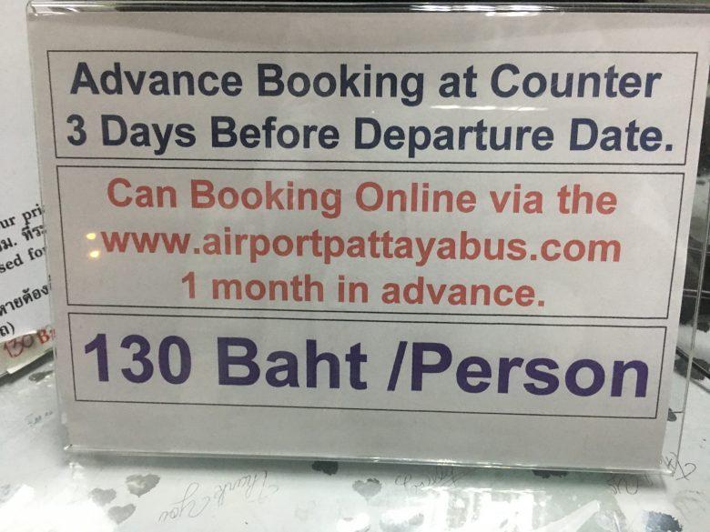 エアポートバス パタヤ